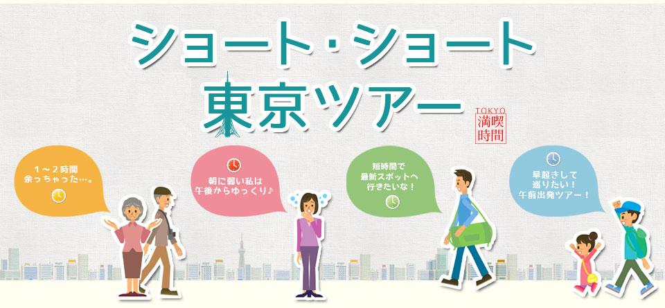 ショート・ショート東京ツアー