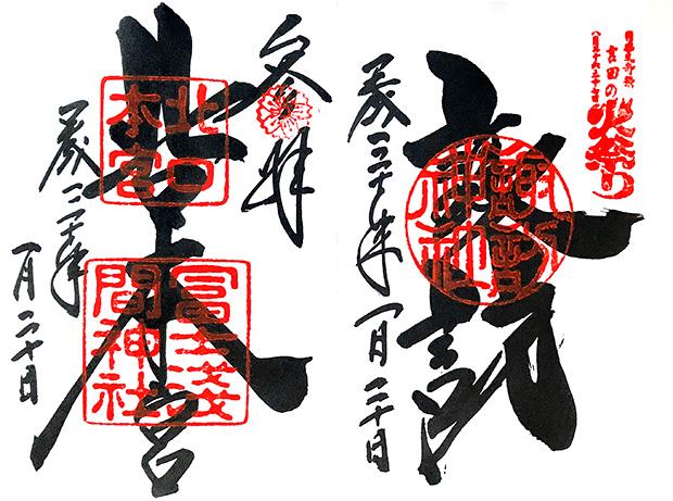 御朱印:北口本宮冨士浅間神社と諏訪神社