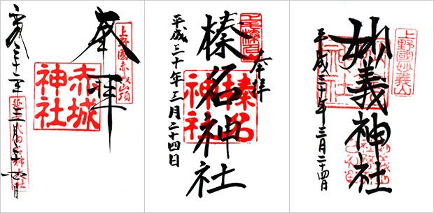 御朱印:赤城神社・榛名神社・妙義神社