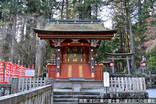 西宮と冨士登山道吉田口の祖霊社