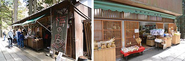 梅の店と三昇堂