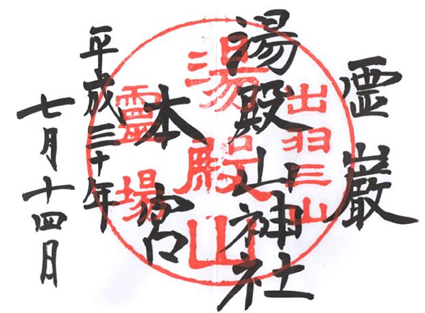 湯殿山神社・御朱印