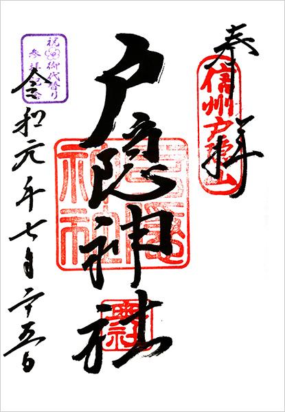 戸隠神社・奥社の御朱印