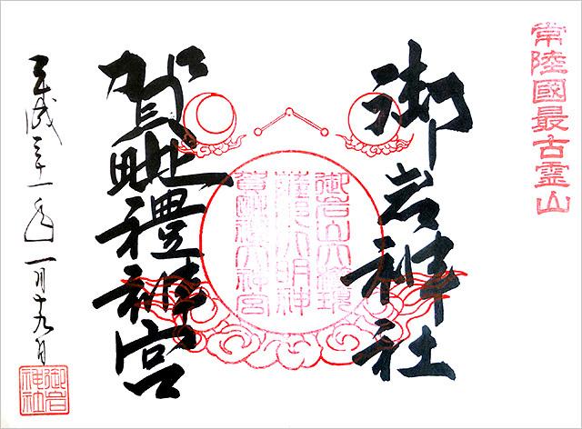 御岩神社と賀毗禮(かびれ)神宮の御朱印