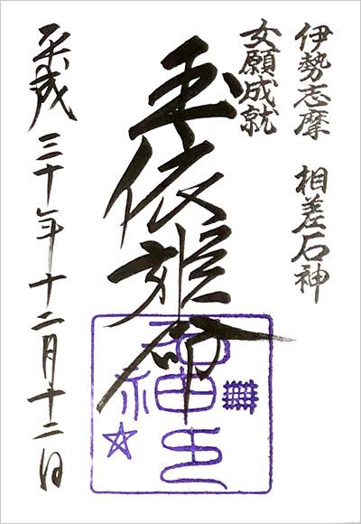 神明神社(石神さん)の御朱印