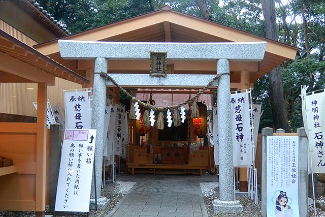 石神さん(石神社)