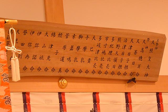 神明神社・ご祭神名