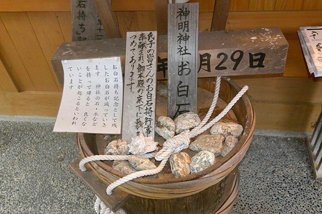 神明神社・お白石