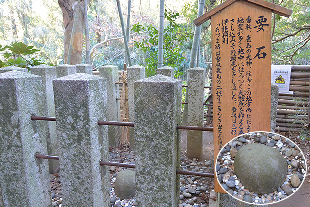 香取神宮・要石