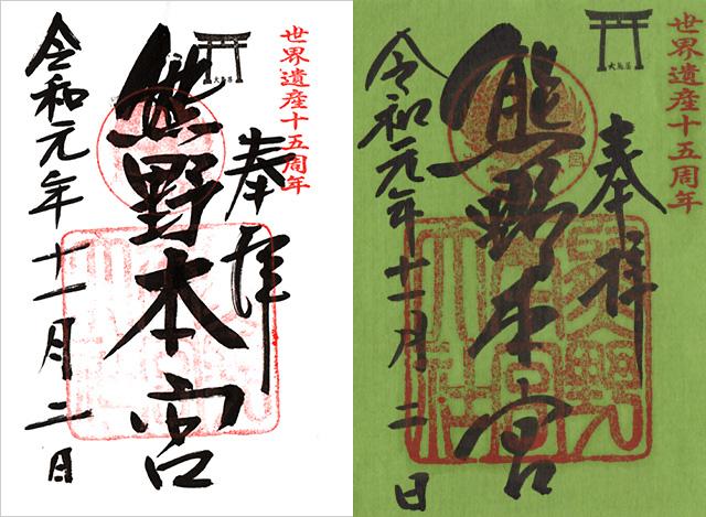 熊野本宮大社と世界遺産15周年記念御朱印