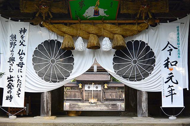 熊野本宮大社・神門