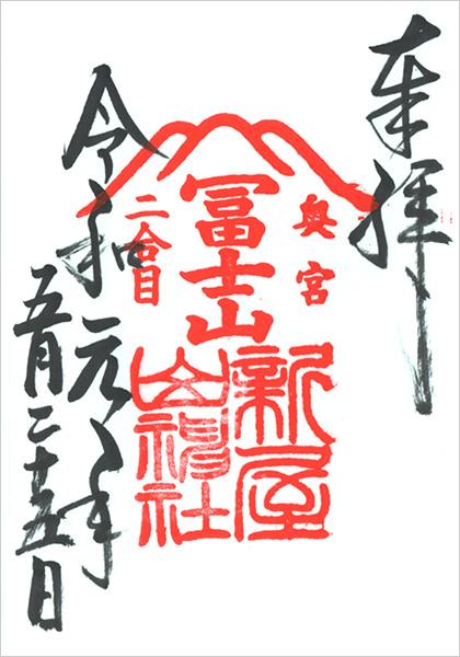 新屋 山神社の奥宮の御朱印