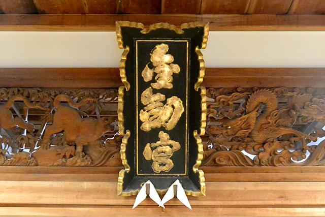 金劔宮・拝殿の神額