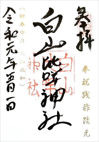 パワースポット[縁結び]白山比咩神社の御朱印