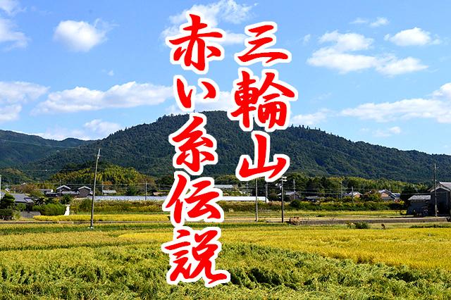 三輪山赤い糸伝説
